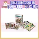雨林冒險王套書【第一輯】(1~5集)(無書盒版)三采 (購潮8)