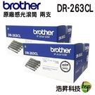 【兩支組合】BROTHER DR-263CL 原廠感光滾筒 適用 L3270CDW L3551CDW L3750CDW L3770CDW