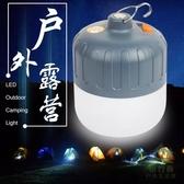 帳篷燈露營燈led充電式戶外強光照明野營燈【步行者戶外生活館】
