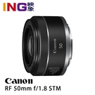 【映象攝影】Canon RF 50mm f/1.8 STM 佳能公司貨 大光圈 50 F1.8 標準定焦