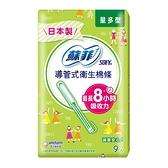SOFY 蘇菲 導管式衛生棉條(量多) 9入【新高橋藥局】