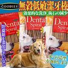 【培菓平價寵物網】Goodies》犬用無穀低敏潔牙棒系列(三種造型)-500g