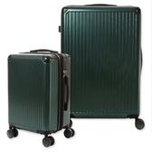 (組) 萊森可擴充行李箱20吋 墨綠+28吋 墨綠