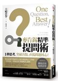 麥肯錫精準提問術:1秒思考,突破盲點,直搗問題核心!