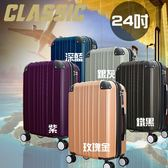 classic 24吋 經典直紋ABS行李箱【5色】