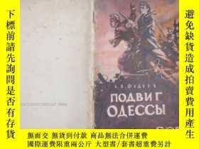 二手書博民逛書店俄文書:自己看圖吧罕見040613Y99 出版1958
