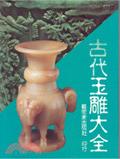 二手書博民逛書店《古代玉雕大全》 R2Y ISBN:9579500126│陳玉珍