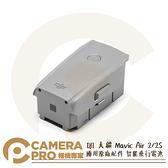 ◎相機專家◎ DJI 大疆 Mavic Air 2 2S 原廠配件 智能飛行電池 Air2 Air2S 空拍機 公司貨