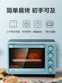 烤箱家用烘焙迷你小型電烤箱多功能全自動蛋糕25升大容量 俏女孩