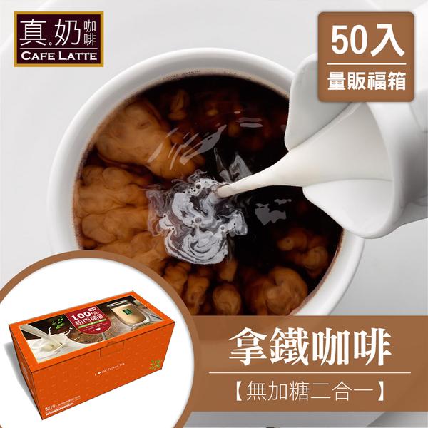 巴黎旅人 拿鐵咖啡 無糖款瘋狂福箱(50包/箱)