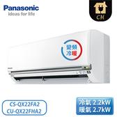 [Panasonic 國際牌]3-4坪 QX系列 變頻冷暖壁掛 一對一冷氣 CS-QX22FA2/CU-QX22FHA2