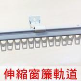 【橘果設計】可伸縮窗簾軌道  80~150cm 免量測超方便 滑順靜音 隔間伸縮桿門簾