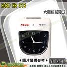 HOBO HB-318 六欄位點陣式打卡...