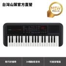 Yamaha PSS-A50 迷你37鍵電子琴-黑色(不含琴袋)