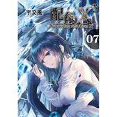 配角X3 (首刷附錄版)07