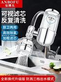 淨水器 德國凈水器家用水龍頭過濾器廚房自來水凈化直飲濾水器凈水機可視 艾家