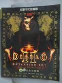 【書寶二手書T4/電玩攻略_ZEA】Diablo II expansion set lord of destructio