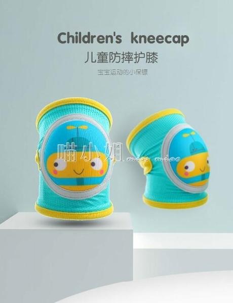 護膝 寶寶護膝夏季防摔網面透氣可調節嬰兒爬行護腿學步小孩兒童膝蓋套 喵小姐