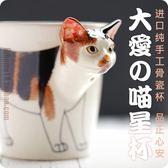 無杯蓋微瑕3D立體 動物馬克杯 陶瓷杯禮物狗貓