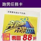 團康活動 任務卡 Runningman 跑男 奔跑吧兄弟(V50-1606)