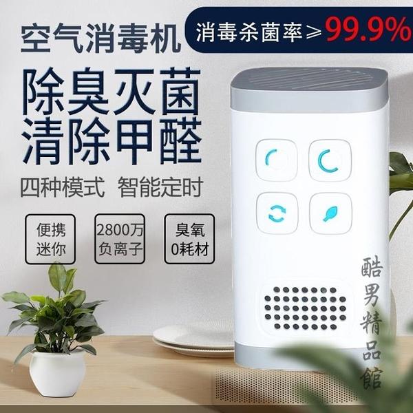 殺菌消毒機負離子臭氧空氣凈化器新房除甲醛異味家用室內廁所除臭 酷男精品館