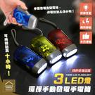 3LED手動發電手電筒 可連續點10小時 便攜手壓燈 迷你手電筒 應急【WA130】《約翰家庭百貨