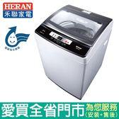 HERAN禾聯12.5KG洗衣機HWM-1331含配送到府+標準安裝【愛買】