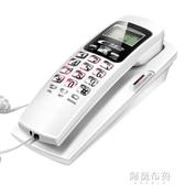 電話機 斐創時尚掛墻電話分機辦公固定座機家用掛機酒店床頭壁掛式電話機 阿薩布魯