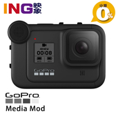 GoPro HERO8 Black 媒體模組 Media Mod AJFMD-001 台閔公司貨 内建麥克風/可外接麥克風