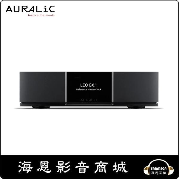 【海恩數位】AURALIC LEO GX.1 超級時鐘