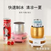 220V冷卻杯快速制冷杯冷飲機冰鎮杯速冷杯水杯水壺極速降溫制冷機神器 Gg2507『樂愛居家館』