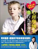 (二手書)百萬父母都在問!心理學博士寫給你的行為教養書:徹底改變孩子的偏差行..
