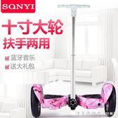 扶手10寸兒童雙輪平衡車電動成人智慧代步車思維兩輪體感車 220VNMS漾美眉韓衣