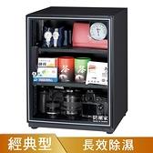 EC數位 防潮家 D-70CA 電子防潮箱 指針型 72公升 氣密箱 氣密櫃 乾燥箱 收納櫃 防潮櫃 除濕櫃 除濕箱