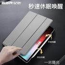 億色iPad Pro12.9保護套新款Air3蘋果電腦9.7英寸超薄i液態軟硅膠  一米陽光