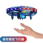 感應飛行器玩具智慧懸浮球 避障UFO飛碟兒童耐摔七彩遙控飛機手勢 科炫數位