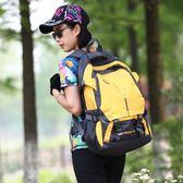 戶外大容量背包旅行露營防水登山包男女時尚運動書包45L25L雙肩包 QG381 『愛尚生活館』