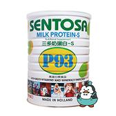 三多 奶蛋白-S P93 500g/罐 : 高蛋白食品 荷蘭原裝進口