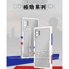 【自由更換 防滑防摔】三星 SAMSUNG Galaxy Note 10 N9700 6.3吋 極勁系列保護套-ZY