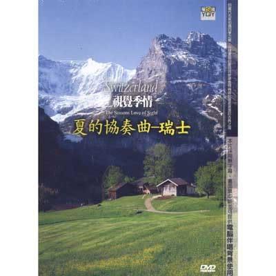 夏的協奏曲-瑞士DVD