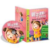 (二手書)親子律動歡樂歌謠(1書+1CD)