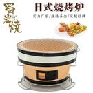 日式碳烤提梁爐泥爐戶外碳烤爐韓式陶土木炭烤爐【七月特惠】