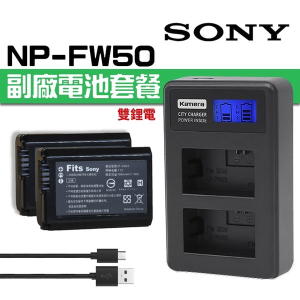 【電池套餐】Sony NP-FW50 FW50 副廠電池+充電器 2鋰雙充 USB 液晶雙槽充電器(C2-017)