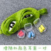 悲伤蛙恶搞眼罩 青蛙表情包午休睡眠遮光眼罩 动漫 礼物  玩趣3C