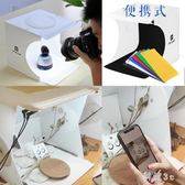 折疊LED小型攝影棚20cm柔光箱燈箱迷你mini箱子手機拍照飾品道具WL428【科炫3C】