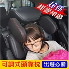 HYUNDAI現代【VENUE頭靠枕】可上下調頭枕 移動頸枕 VENUE配件 配備 車上睡覺神器