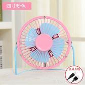 usb風扇迷你小風扇usb靜音台扇便攜帶式夏季桌面散熱創意電風扇  Cocoa