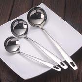 長柄不銹鋼湯勺家用大勺子大號湯匙盛粥稀飯勺小湯勺火鍋漏勺鐵瓢 七夕節禮物 全館八折