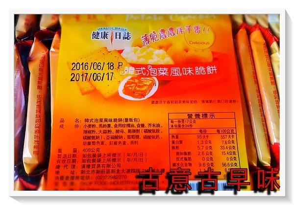 古意古早味 健康日誌(韓式泡菜/408g/45小包) 懷舊零食 餅乾 法式蒜味 起司 海苔 黑芝麻