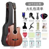 吉他初學者學生男女民謠吉他38寸新手入門旅行演奏吉他樂器 igo初語生活館